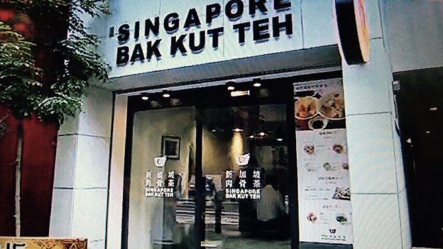 新加坡肉骨茶(シンガポールバクテー)