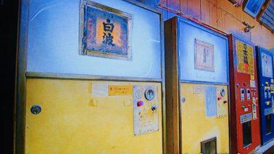 日本酒自動販売機