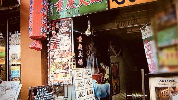 重慶火鍋!上野の海龍宮