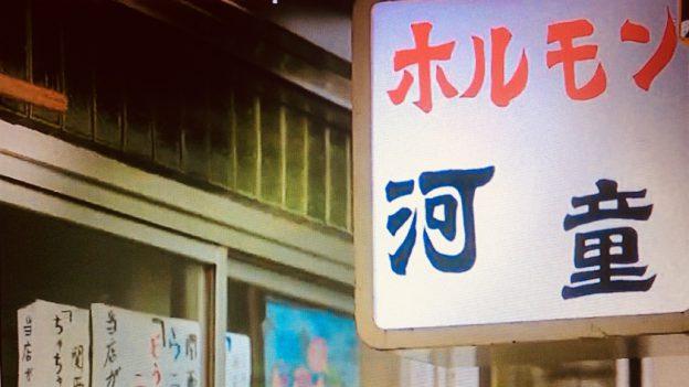 ケンコバ絶賛ホルモン焼!東梅田の河童【人生最高レストラン】