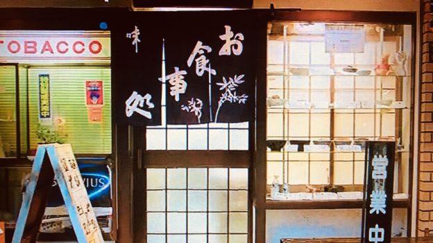 上本町一丁目の正富