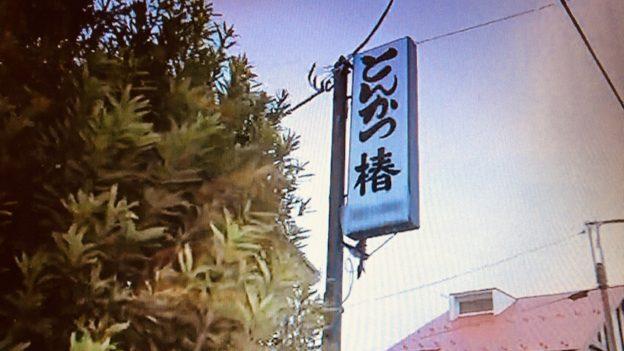 dancyu編集長オススメとんかつ!成城学園前の椿