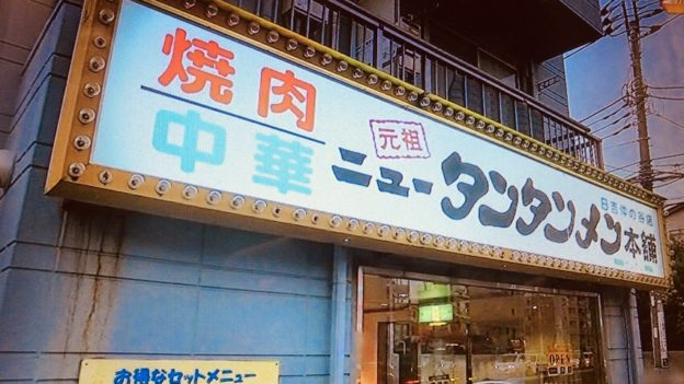 日吉のニュータンタンメン本舗