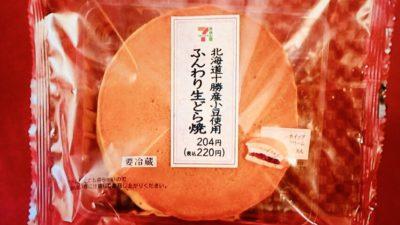 セブンイレブン「北海道十勝産小豆使用ふんわり生どら焼き」