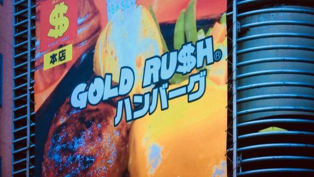 渋谷ゴールドラッシュ