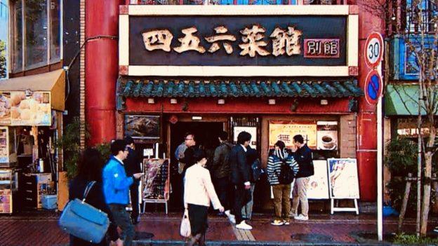 横浜中華街の四五六菜館