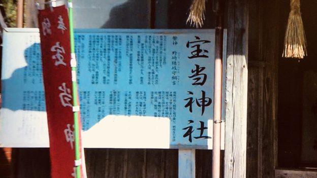 宝くじが当たる神社!佐賀の宝当神社