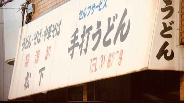 香川の人気うどん店!松下製麺所【孤独のグルメ】