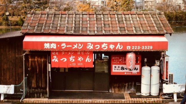 広島の焼肉ラーメンみっちゃん【孤独のグルメ大晦日SP】