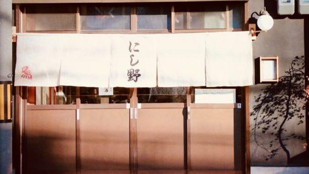 溝端淳平絶賛焼き鳥!京都にし野