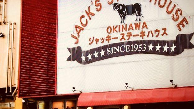 沖縄ジャッキーステーキハウス