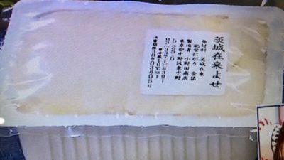 小野田豆腐店「茨城在来よせ」