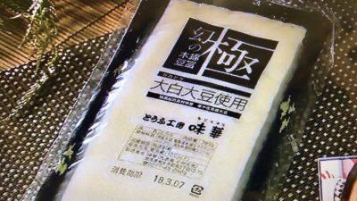 とうふ工房味華「幻の極上 木綿豆腐」