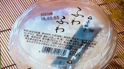もぎ豆腐店「ふわふわ」