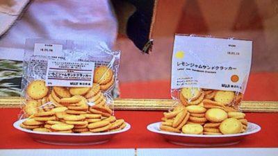 無印良品「いちごジャムサンドクラッカー&レモンジャムサンドクラッカー」