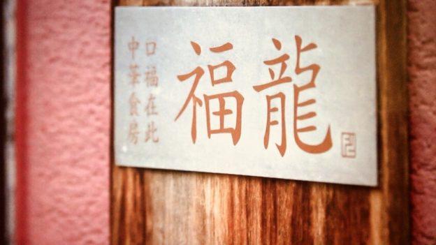 大阪日本橋の福龍