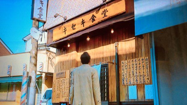 キセキ食堂