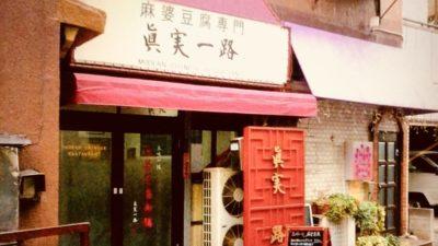 三河島の麻婆豆腐専門店!眞実一路