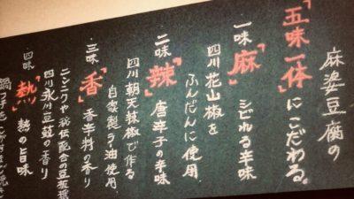 眞実一路は麻婆豆腐の「五味一体」にこだわる