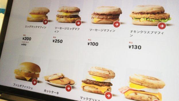 朝マックの値段表