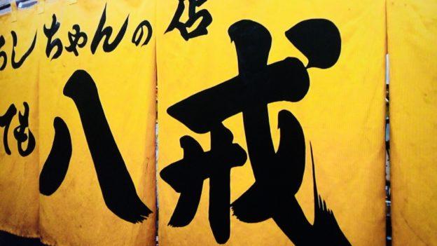 広島の八戒