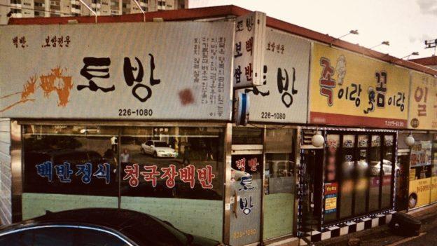 韓国全州チョンジュのセルフビビンパ!土房【孤独のグルメ】
