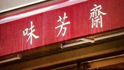味芳斎 (ミホウサイ)
