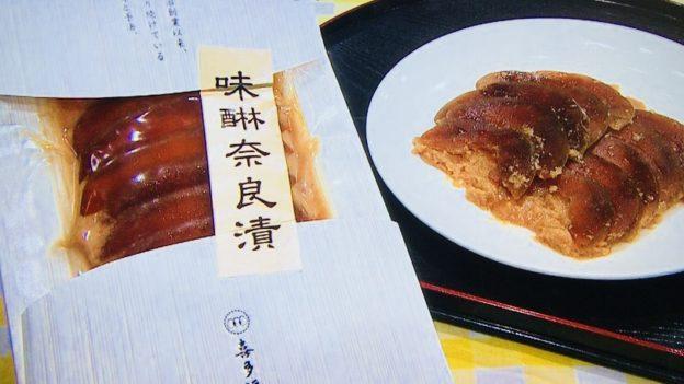 喜多福「味噌奈良漬」