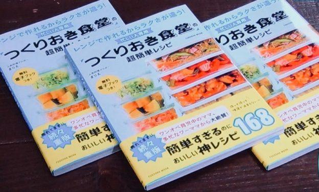 サタデープラス電子レンジレシピ3品!まりえさん時短レシピ