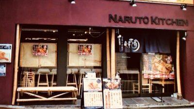 なるとキッチン 五反田店(NARUTO KITCHEN)
