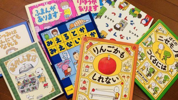 ヨシタケシンスケの絵本!7歳の女の子が選ぶオススメ8選【情熱大陸】