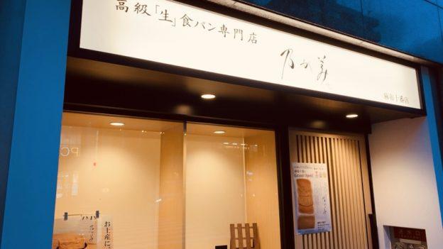 食パン乃が美が東京に!麻布十番店