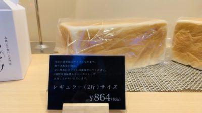 乃が美「食パン」2斤