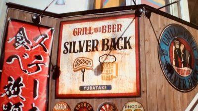 シルバーバック 草津 (silver back)