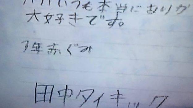 田中タイキック!息子からの手紙