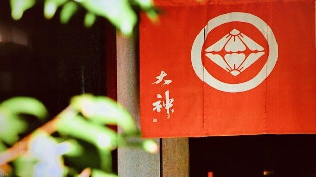 林修絶賛の京懐石!コスパ最強の祇園・大神【林修のニッポンドリル】