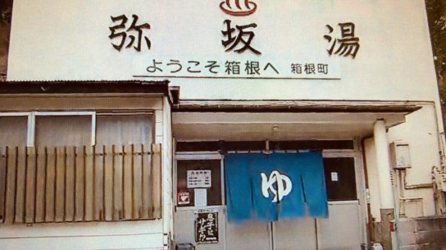 箱根湯本エリア「弥坂湯(やさかゆ)」