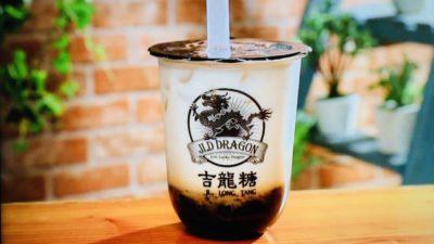 吉龍糖「黒糖タピオカミルク」