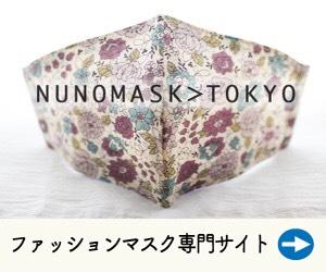 ファッションマスク専門サイト